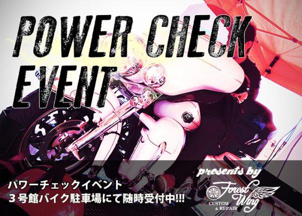 powercheck